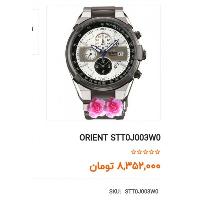 ساعت اورینت اصل تمام فابریک ORIENT