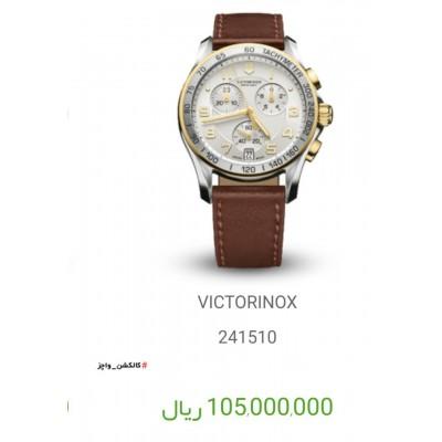 ساعت ویکتورینوکس کورنوگراف VICTORINOX
